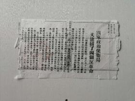 《国家政治保卫局》苏区抗战老资料老宣传单 红色博物馆收藏