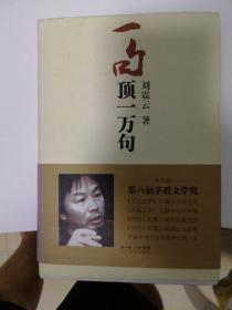 刘震云签名  一句顶一万句
