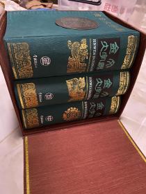 《金文大字典》作者戴家祥签名,一版一印,全网唯一。