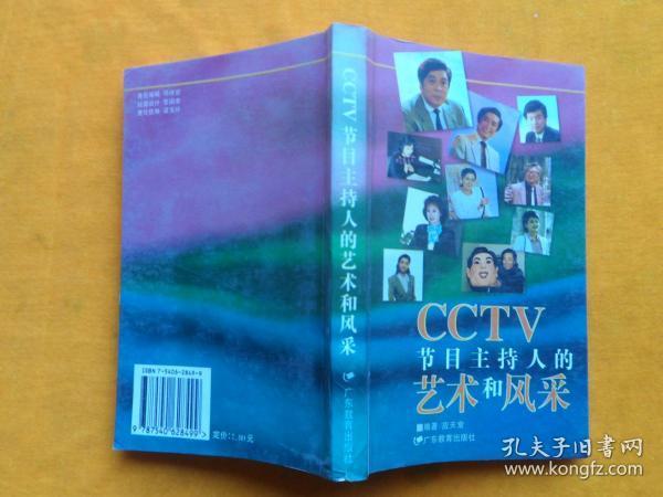 CCTV节目主持人的艺术和风采  作者签赠本