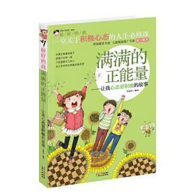 最好的我第2辑 刘祥和 编写 9787547713181 北京日报出版社(原同心出版社) 正版图书