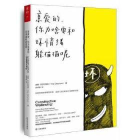 (预售)亲爱的,你为啥要和坏情绪躲猫猫呢 迪娜吉尔伯特森(Tina Gilbertson) 9787543098046 武汉出版社 正版图书