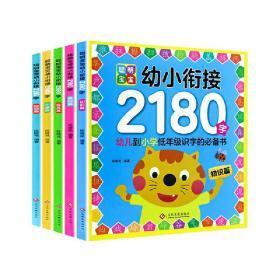 2180字 陈晓艳  著 9787514219470 文化发展出版社 正版图书