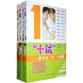 十优—教子成才十步曲 丘真理,谭竞华 编著 9787506036511 东方出版社 正版图书