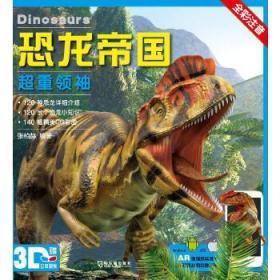 恐龙帝国 张柏赫 9787548428770 哈尔滨出版社 正版图书