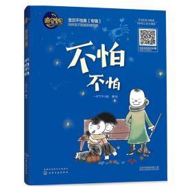 宝贝不怕黑 一本竹子小姐 著绘 9787122296986 化学工业出版社 正版图书