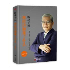 郎咸平说宏观经济套装 郎咸平 9787506091299 东方出版社 正版图书