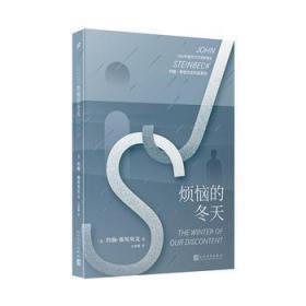 约翰·斯坦贝克作品系列套装(共7册) 约翰·斯坦贝克 9787020147359 人民文学出版社 正版图书