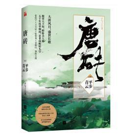 唐砖(1-6) 共6册 孑与2 9787559420879 江苏凤凰文艺出版社 正版图书