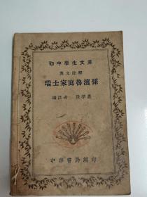 瑞士家庭鲁滨孙(初中学生文库 )民国版