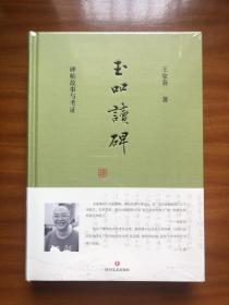 王家葵毛笔签名题词钤印:《玉吅读碑:碑帖故事与考证》(2016年1版1印)