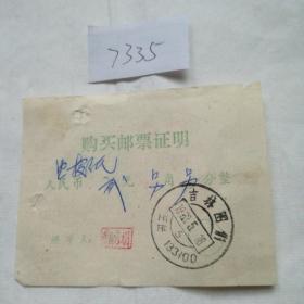 历史文献,吉林图们购买邮票证明一张