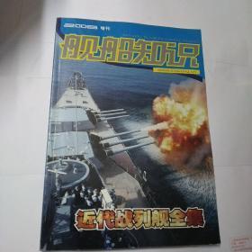 舰船知识2008增刊:近代战列舰全集