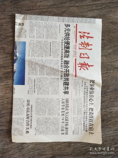 法制日报2019·9·23