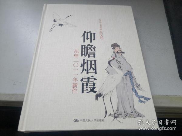 范曾诗文书画集(散文卷)·仰瞻烟霞:范曾2011年新作(作者签赠本)