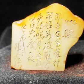 寿山鸡母窝冻石【照见五蕴皆空】心经