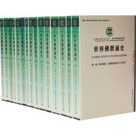 世界佛教通史(盒装1-14卷)15册。全新正版,中国社会科学出版社
