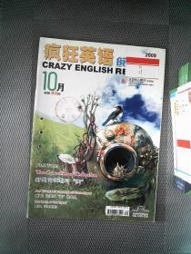 疯狂英语 2009.10