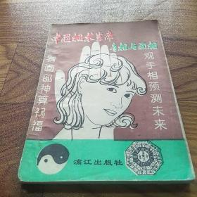 中国相术宝库:手相与面相