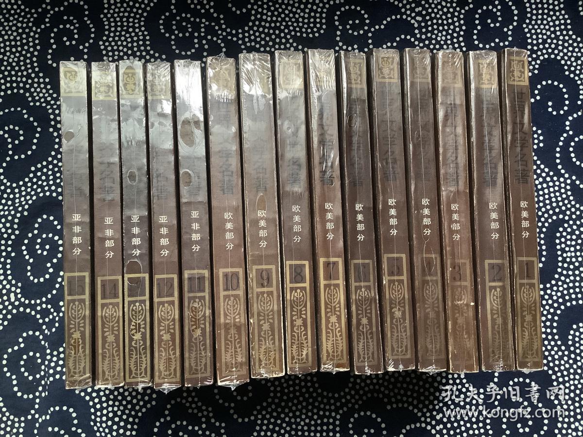 世界文学名著连环画 全15册(品好,收藏佳品)