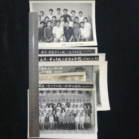 威海一中班级毕业留念•1974年、1976年、1978年、1978年23级3班、1979年、1980年中文班、1980年二十四级四班•七张合售!