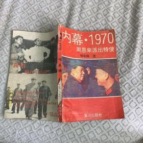 内幕.1970 周恩来派出特使