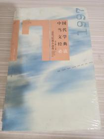 中国当代文学经典必读