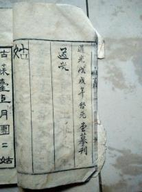 线装书法书