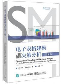 电子表格建模与决策分析(第8版)