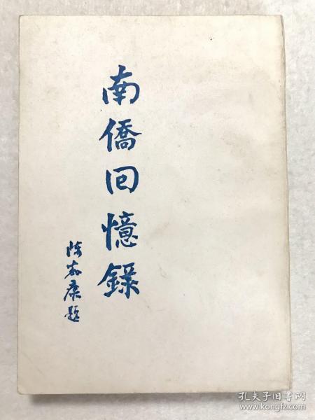 民国版《南侨回忆录》全一册