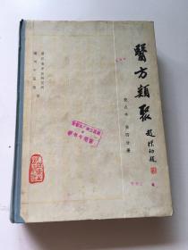 医方类聚(第四分册)