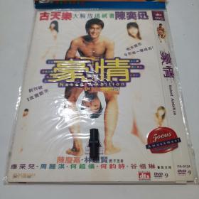 豪情  电影 DVD  dvd 个人收藏  均为单品  碟片全新