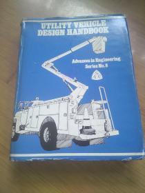 UTILITY VEHICLE DESIGN HANDBOOK 公用事业车设计手册