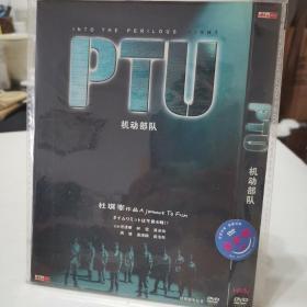 PTU机动部队  邵氏出品电影 DVD  dvd 个人收藏  均为单品  碟片全新