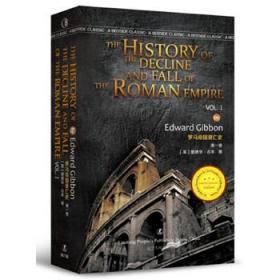 罗马帝国衰亡史(第1卷) 爱德华吉本 9787205086183 辽宁人民出版社 正版图书