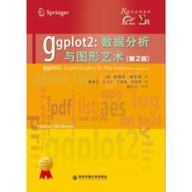 ggplot2:数据分析与图形艺术(第2版)
