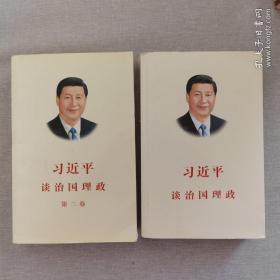习近平谈治国理政(第一卷)(第二卷)合售