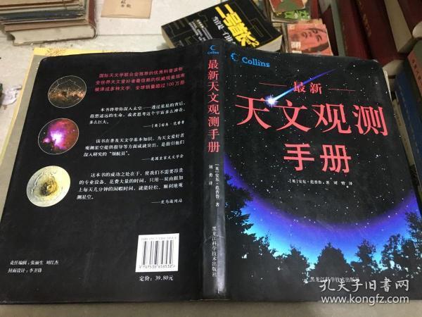 最新天文观测手册