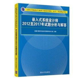 嵌入式系统设计师2012至2017年试题分析与解答(全国计算机技术与软件专业技术资格(水平)考试