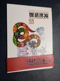 灵蛇报恩(2013年中国邮政或卡获奖纪念邮资明信片)