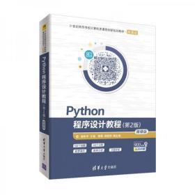 Python程序设计教程(第2版)/21世纪高等学校计算机类课程创新规划教材·微课版