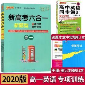 2020版 新高考六合一 高一英语专项训练 高中英语新题型 阅读理解 七选五 完形填空 语法填空 读后续写 概要写作 高一英语高分范文
