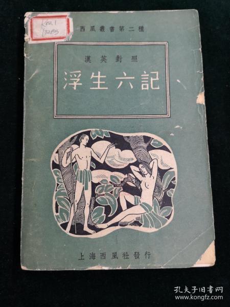 汉英对照 浮生六记——西风丛书第二种