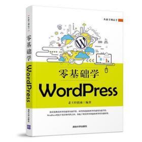 从新手到高手:零基础学WordPress