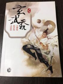 玄武天机 北派武侠名家 王晴川 武侠小说作品 今古传奇武侠定制版