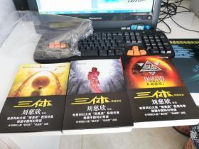 三体 刘慈欣签名本(三册均带签名)  全套含《地球往事》《黑暗森林》《 死神永生》三册