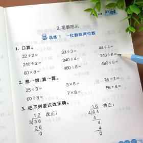 计算+应用题三年级上册