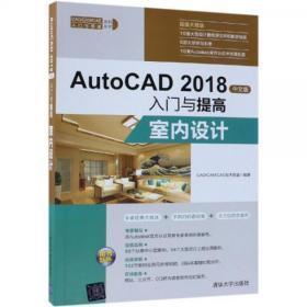 室内设计AUTOCAD 2018中文版入门与提高 CADCAMCAE技术联盟 著