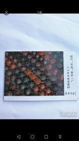 """现代""""官窑""""紫砂一厂 八十年代老泥紫砂画册"""