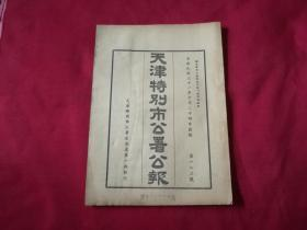 民国三十一年【天津特别市公署公报】第183号,16开本,实物拍照详见描述(金融箱内)